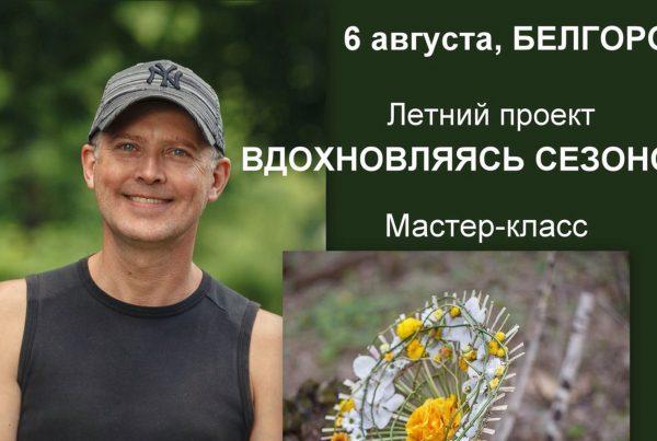 некоммерческий образовательный проект Павла Горбенко