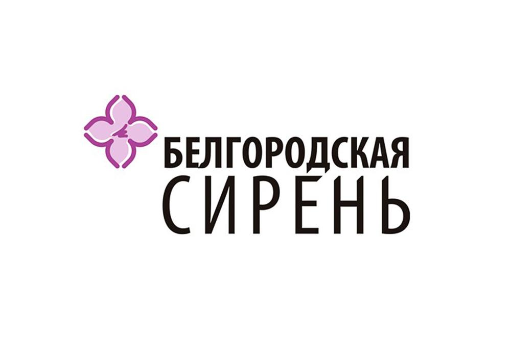 Зарегистрирован товарный знак «Белгородская сирень»